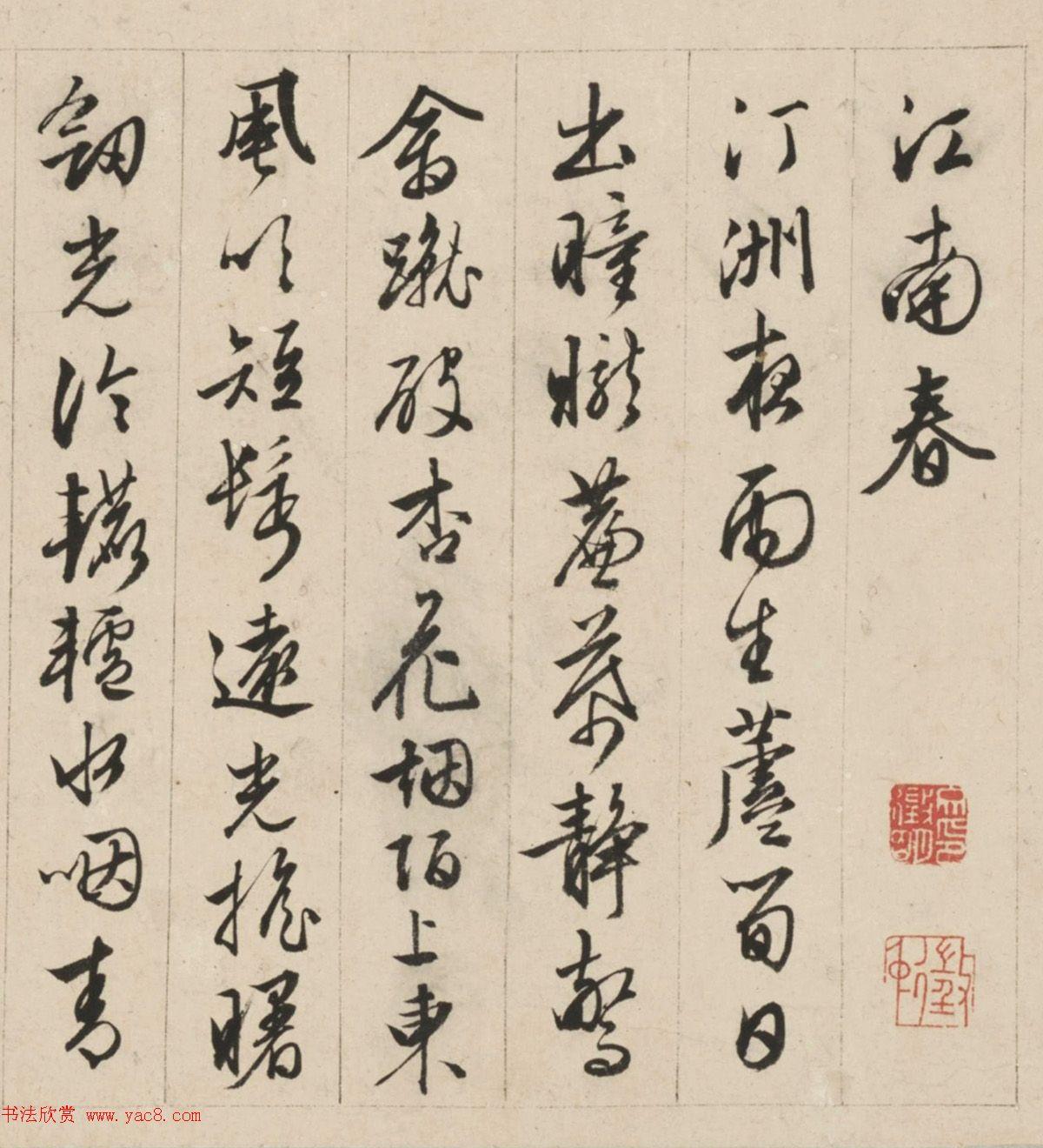 文徵明75岁行草书法《江南春卷》