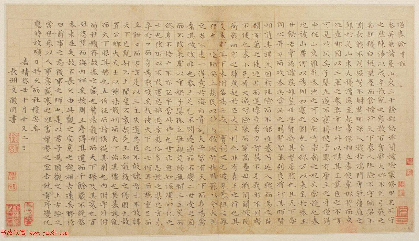 文徵明84岁小楷书法墨迹《过秦论》