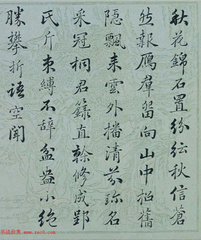 爱新觉罗·永瑢书法墨迹