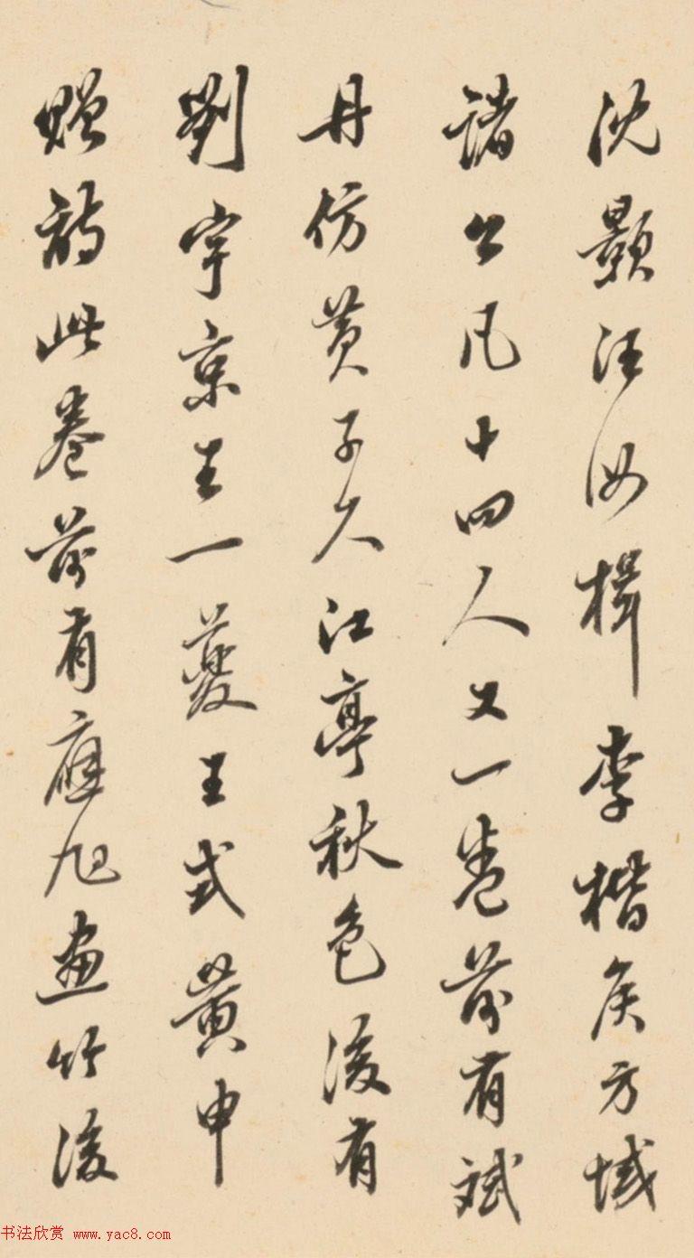 清代诗人赵函行书墨迹欣赏