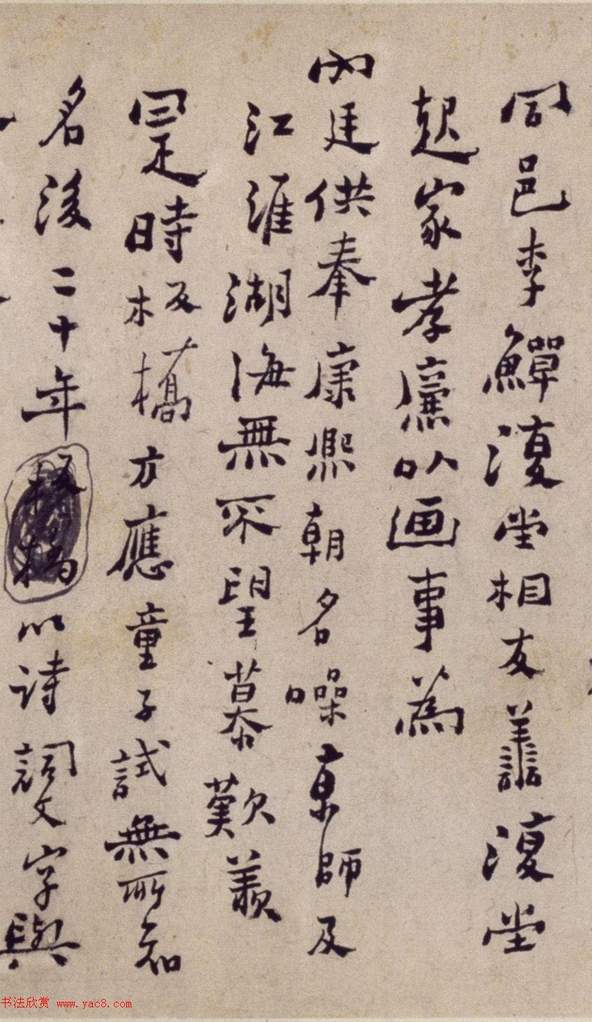 清代郑燮行书稿卷《板桥自叙》