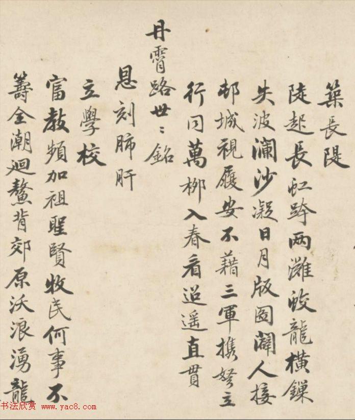 清代秦鋐行书诗卷《七律10首》