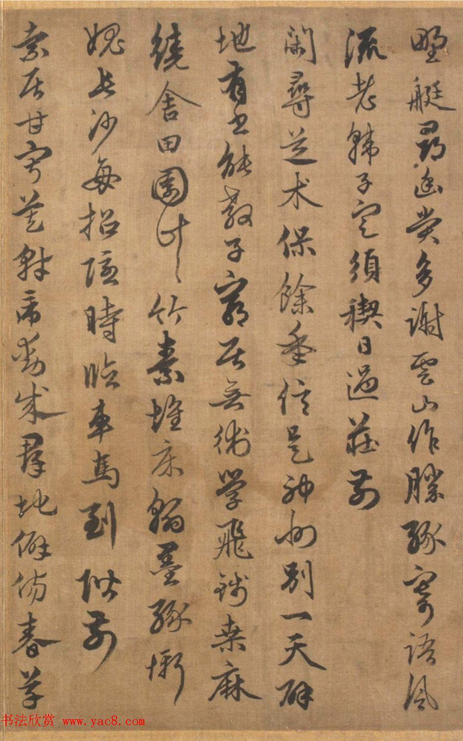 元代俞和行草书《次韵韩伯清见寄之什凡五首》