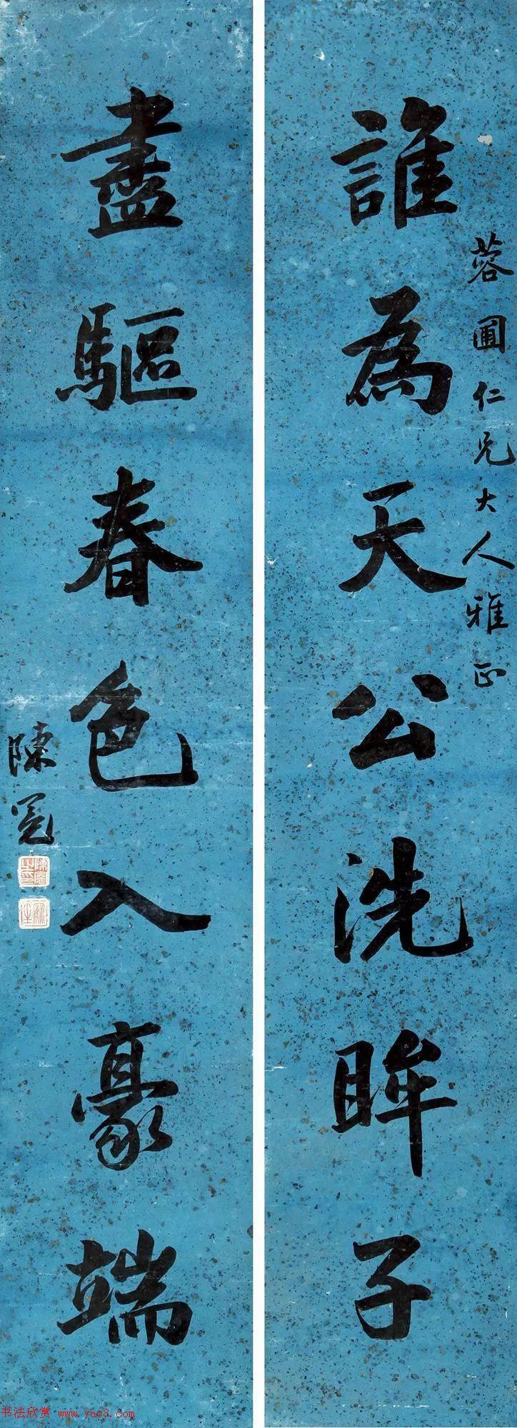 状元陈冕行楷书法作品欣赏