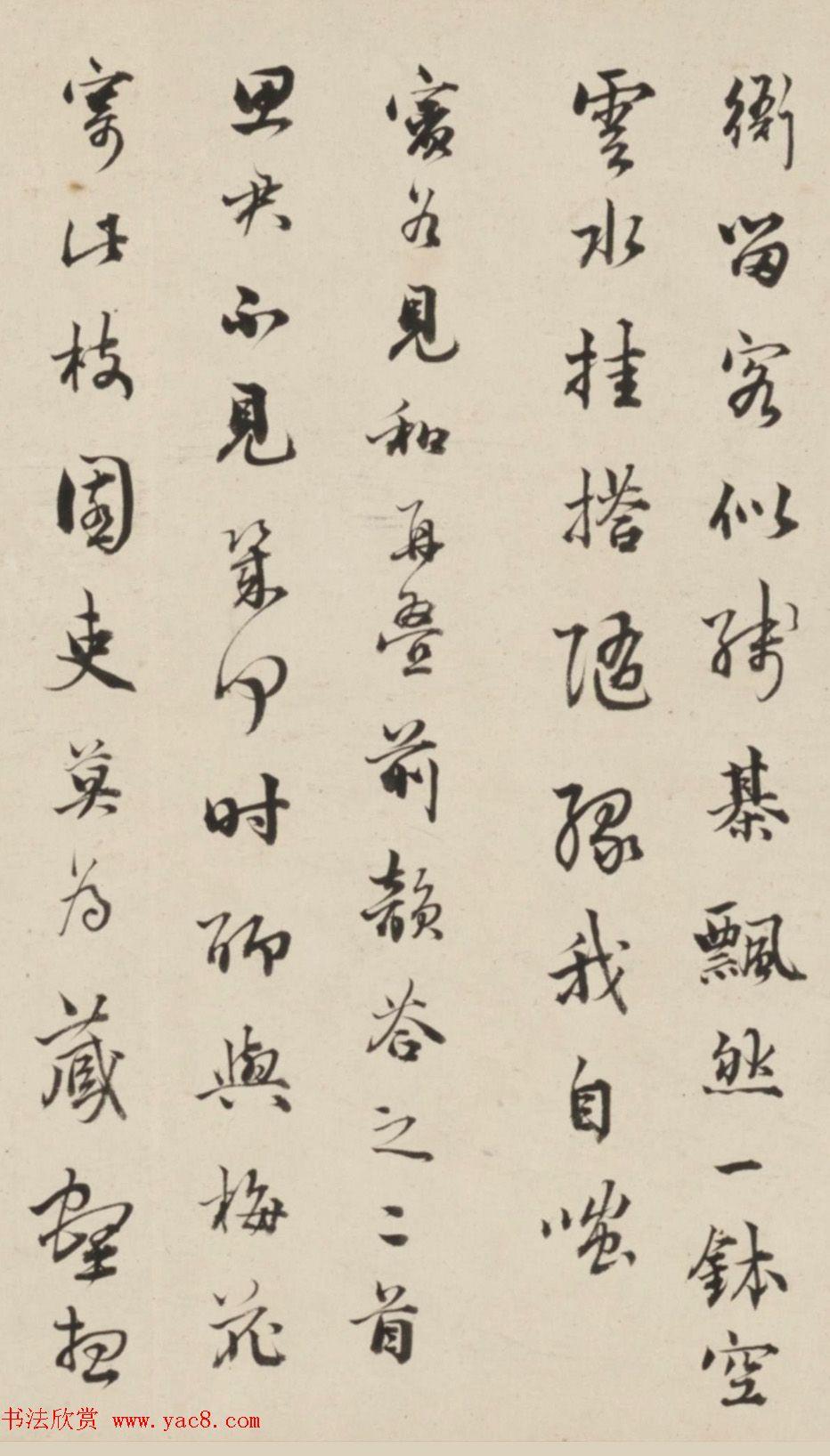 夫妻书法合卷:王芑孙行书、曹贞秀楷书
