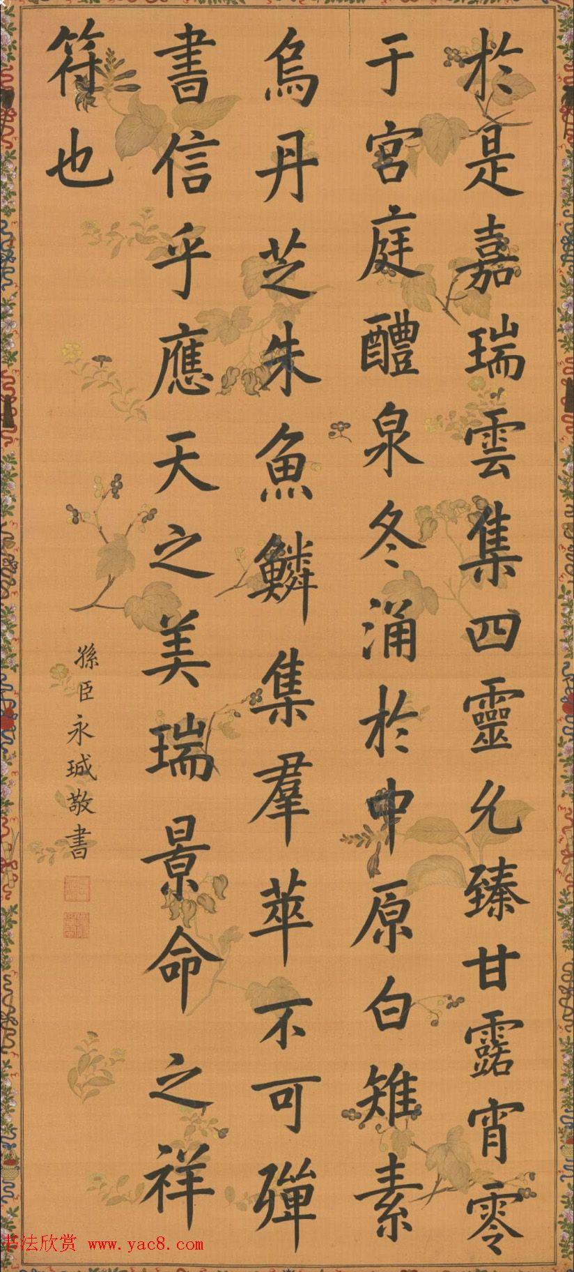 清朝3位皇子:永珹、永琪、永璂书法墨迹