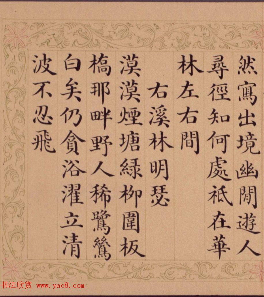 清朝权臣和珅楷书墨迹选刊
