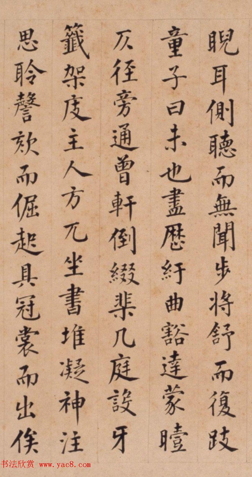 """""""书法神童""""李东阳楷书《邃庵解》"""