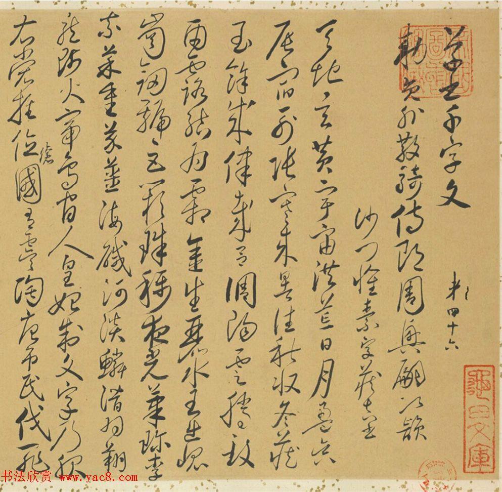 日本松崎慊堂63岁草书千字文