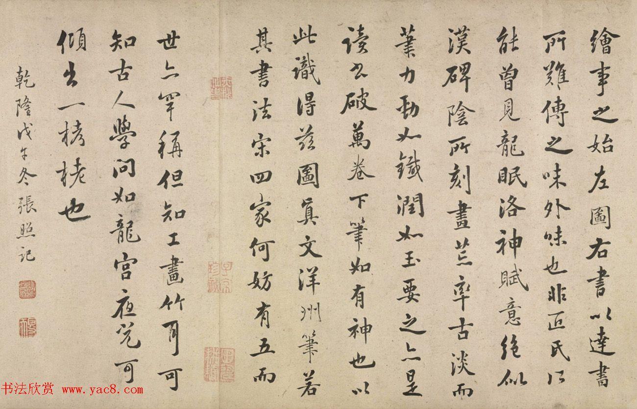 清代张照行书跋《盘谷图并序卷》
