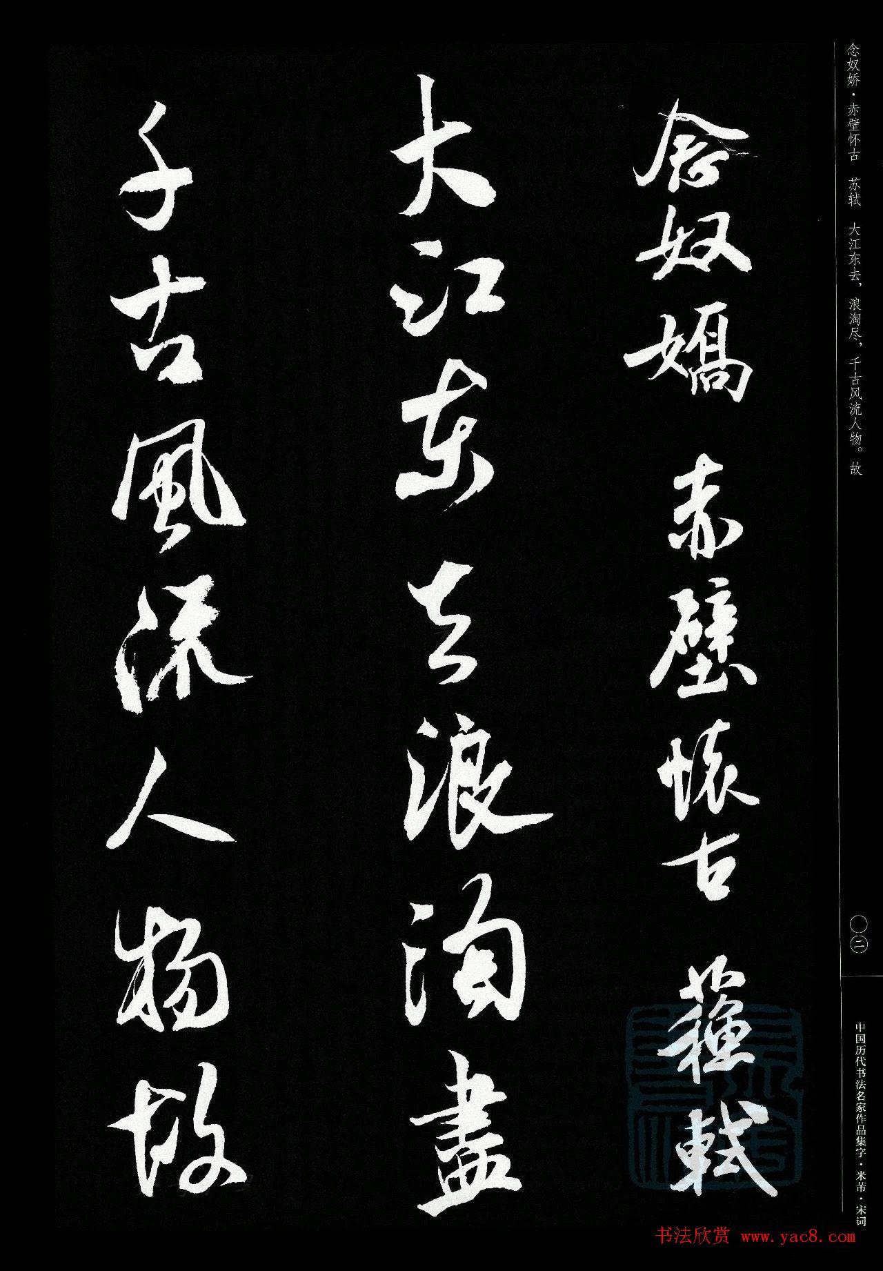 米芾行书集字宋词21首