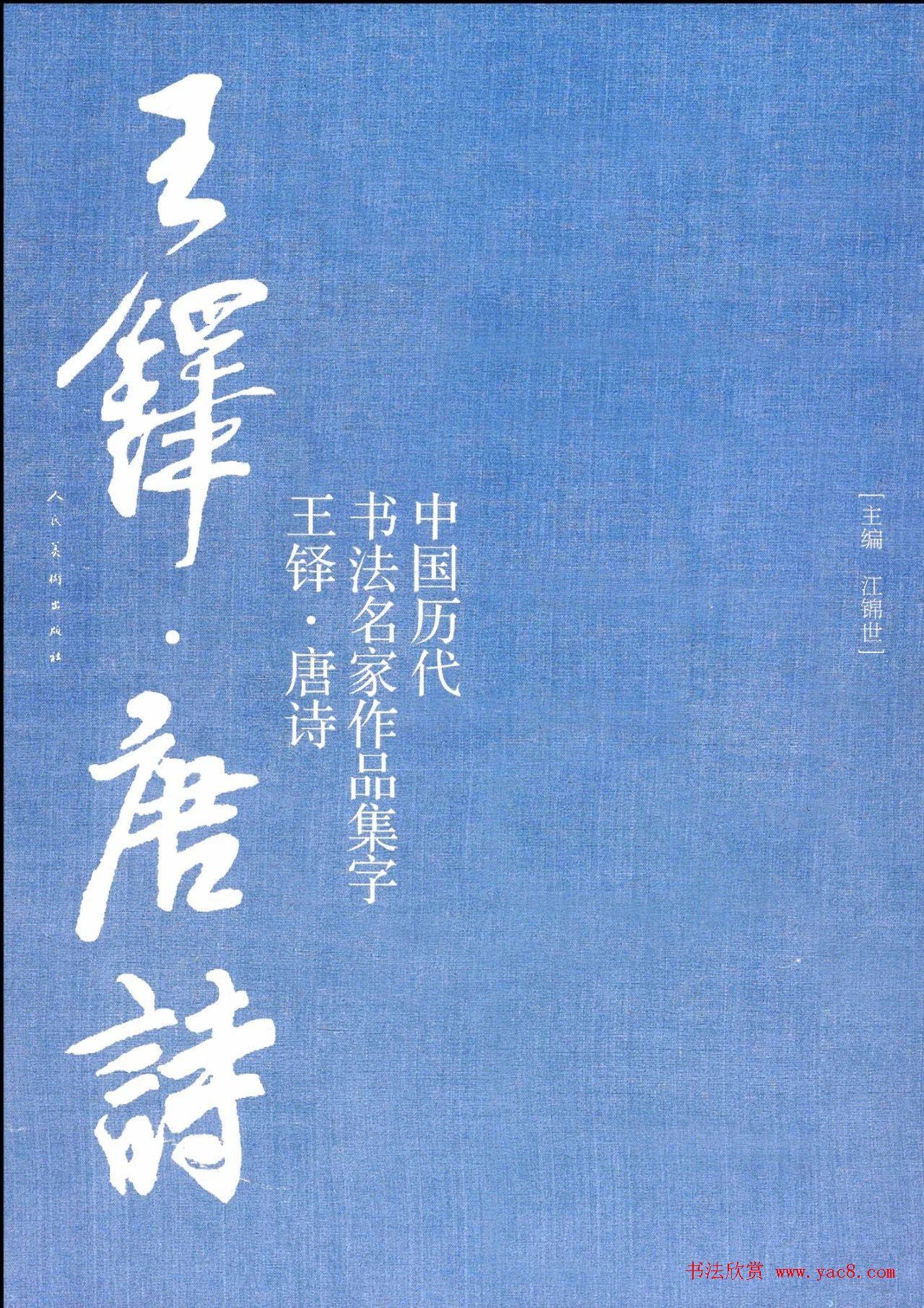 王铎行书集字唐诗31首