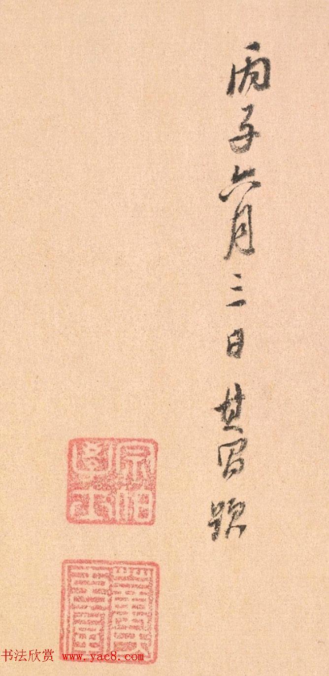董其昌82岁行书题米友仁云山墨戏图卷