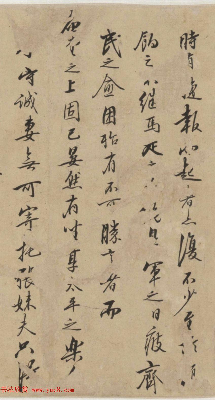 明代王守仁写给父亲王华的书札