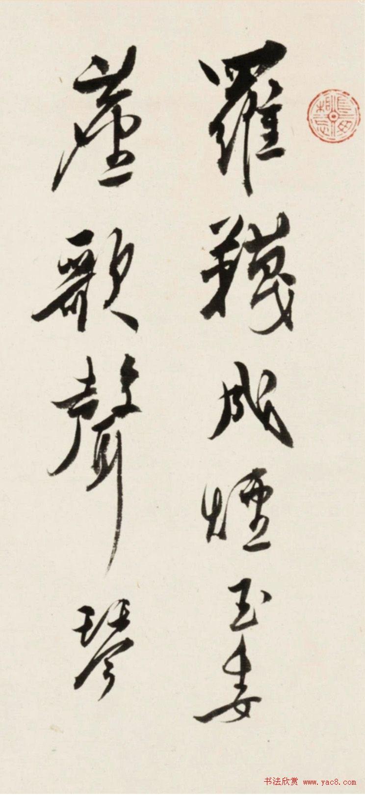 溥儒书法为张大千题《武陵春色》