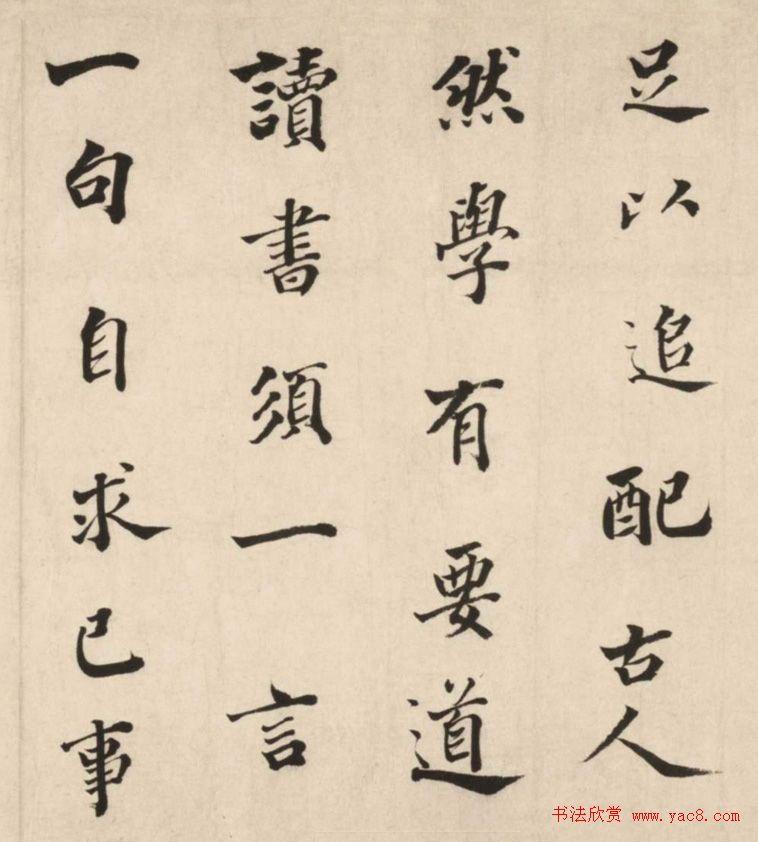 李流芳行楷书法《为次弁书论学帖卷》
