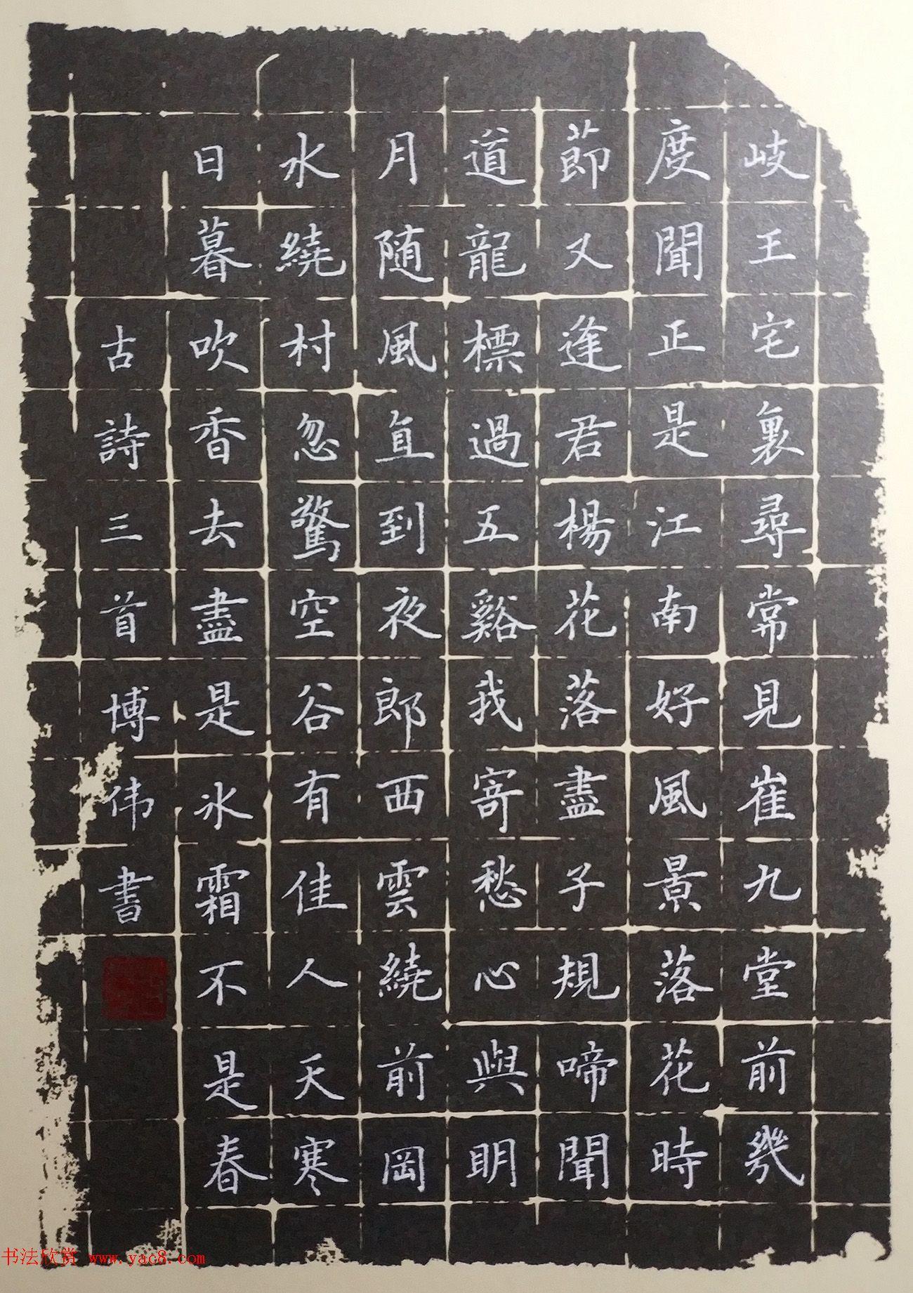 雄安新区赵博伟书法作品选刊