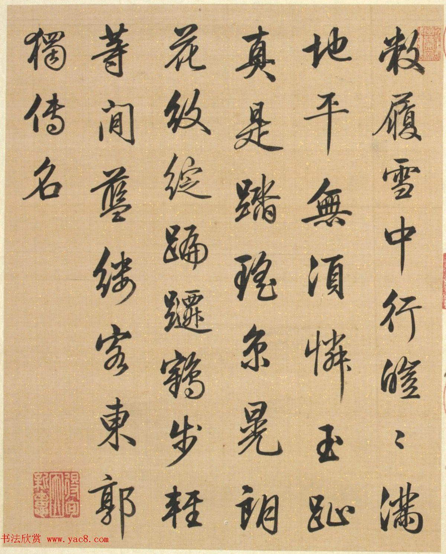 梁诗正书法册页《雪事十咏》(孙祜雪景故事册)