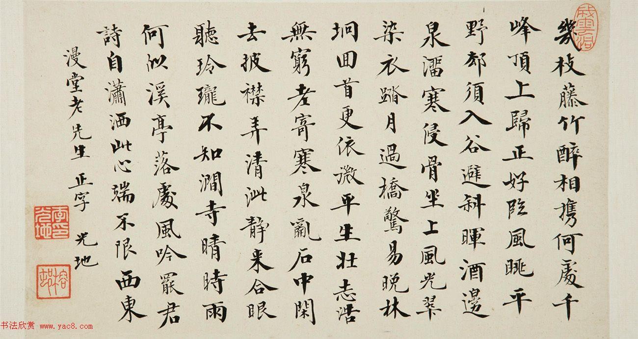 """""""一代完人""""李光地书法作品欣赏"""