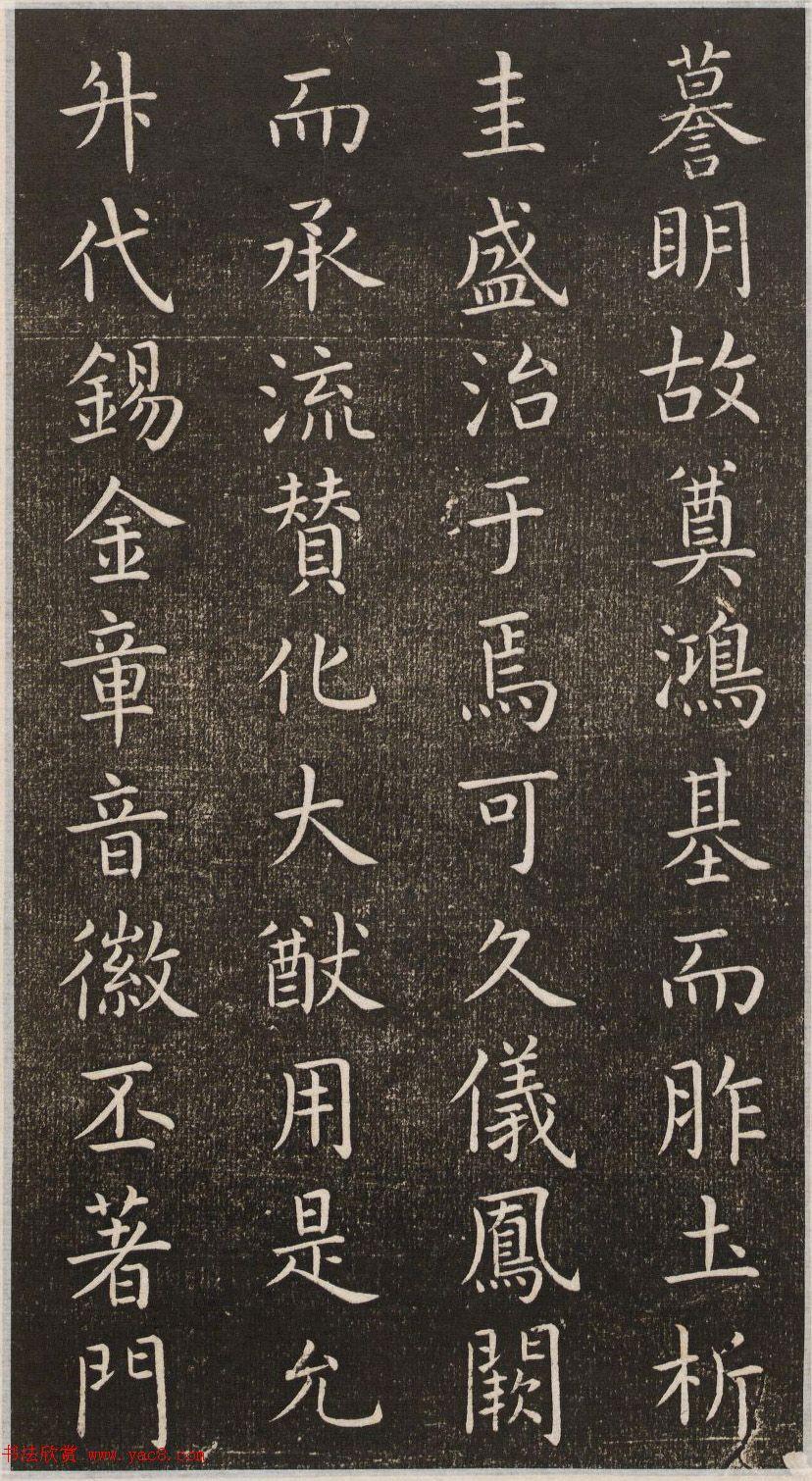 初唐大书法家虞世南楷书《演连珠》