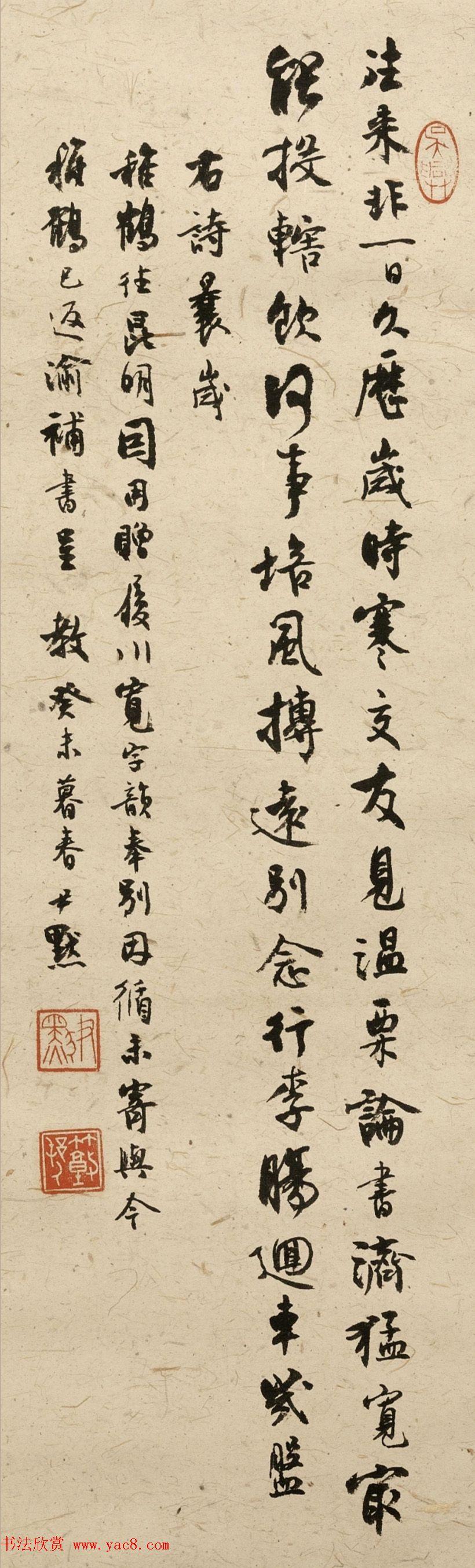 沈尹默行书诗轴8幅故宫博物院藏