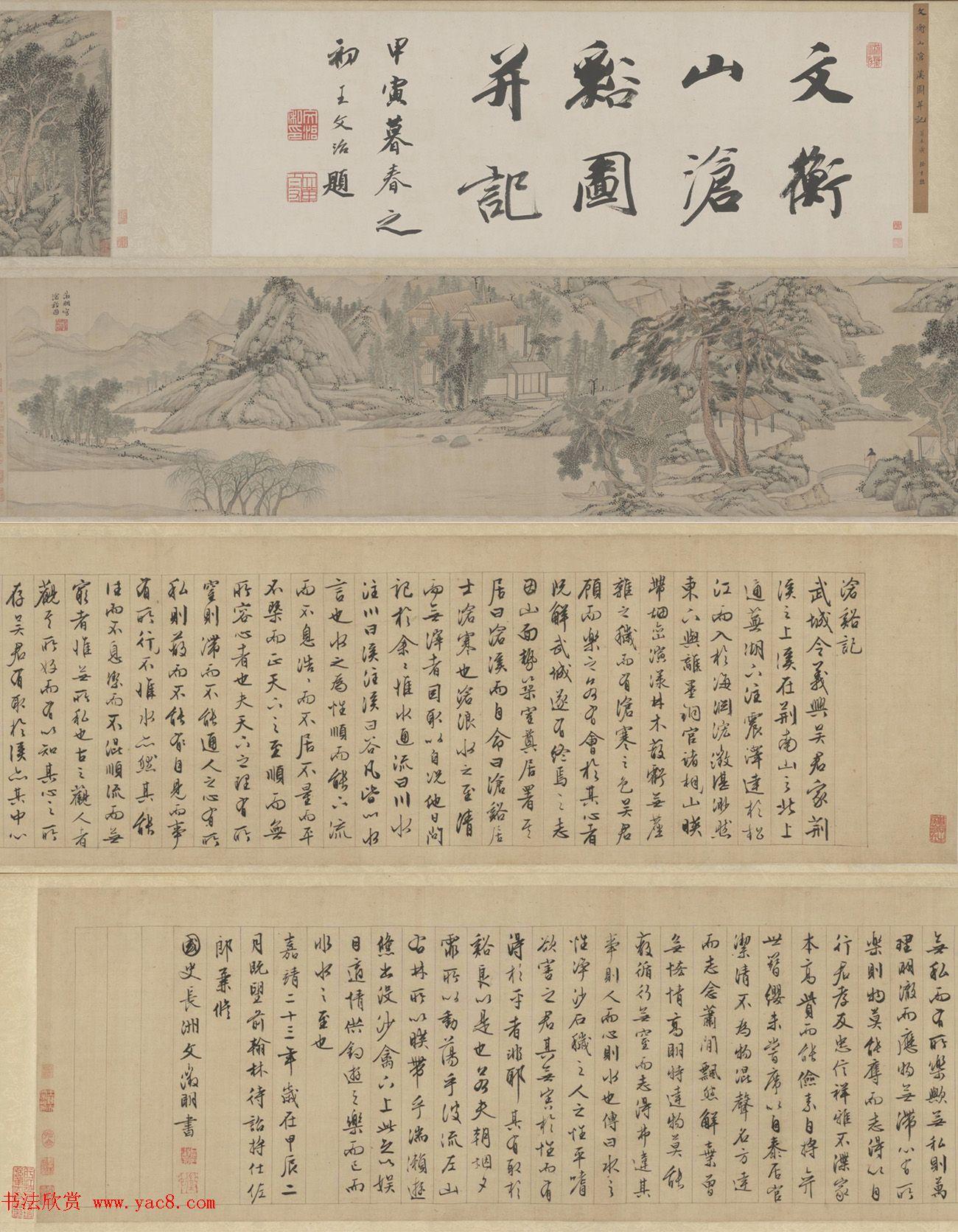 文徵明75岁书画《沧溪图卷》