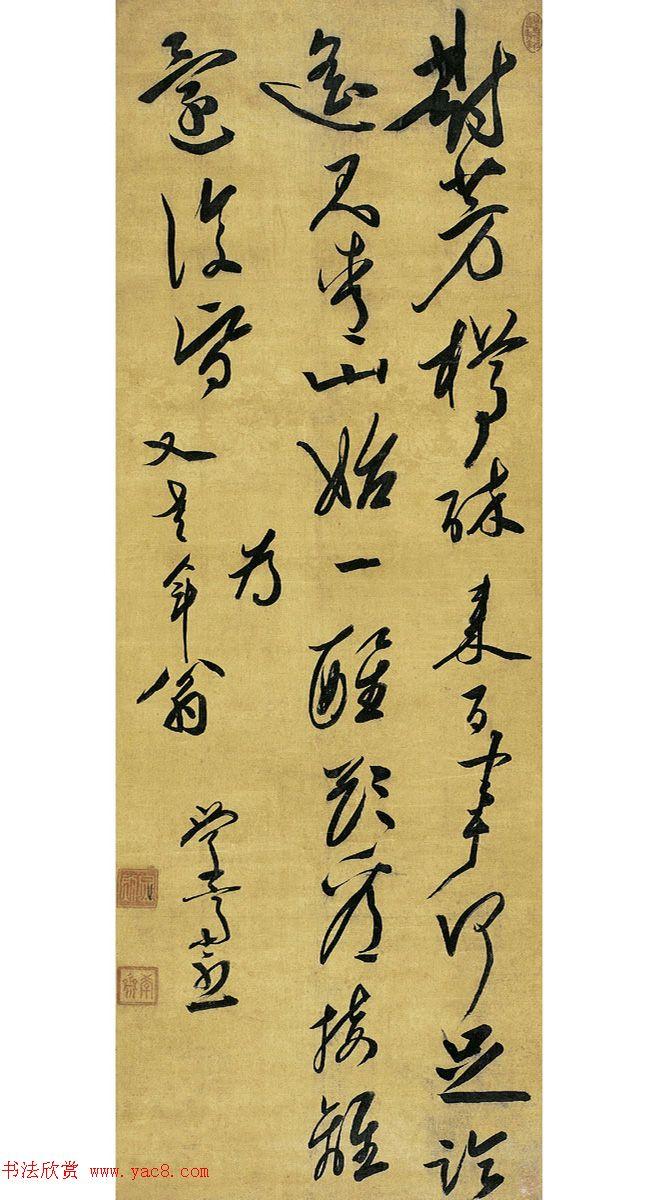 清代进士乔崇烈书法墨迹