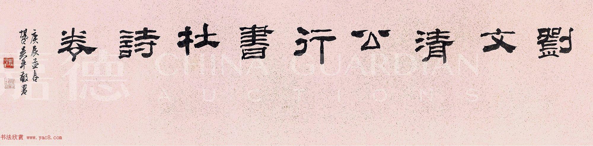 刘墉82岁行书手卷《杜甫诗十首》