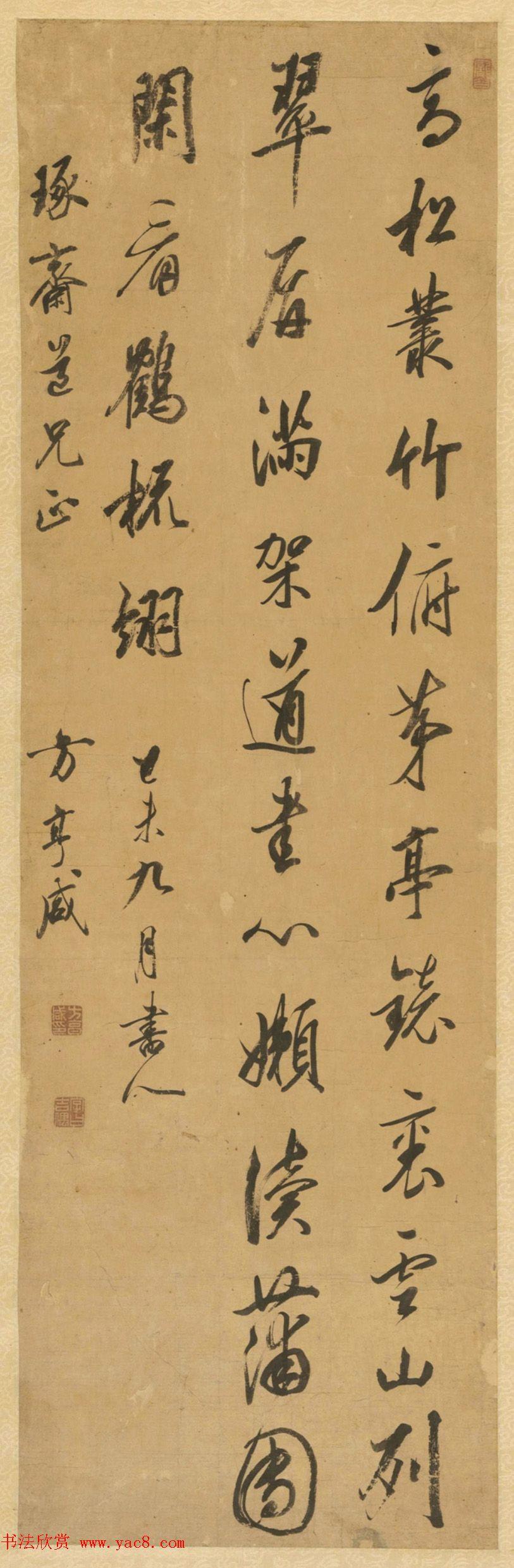 清人6体书法墨迹欣赏