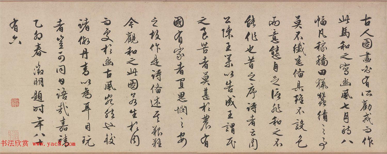 文徵明86岁书法墨迹《跋豳风图》