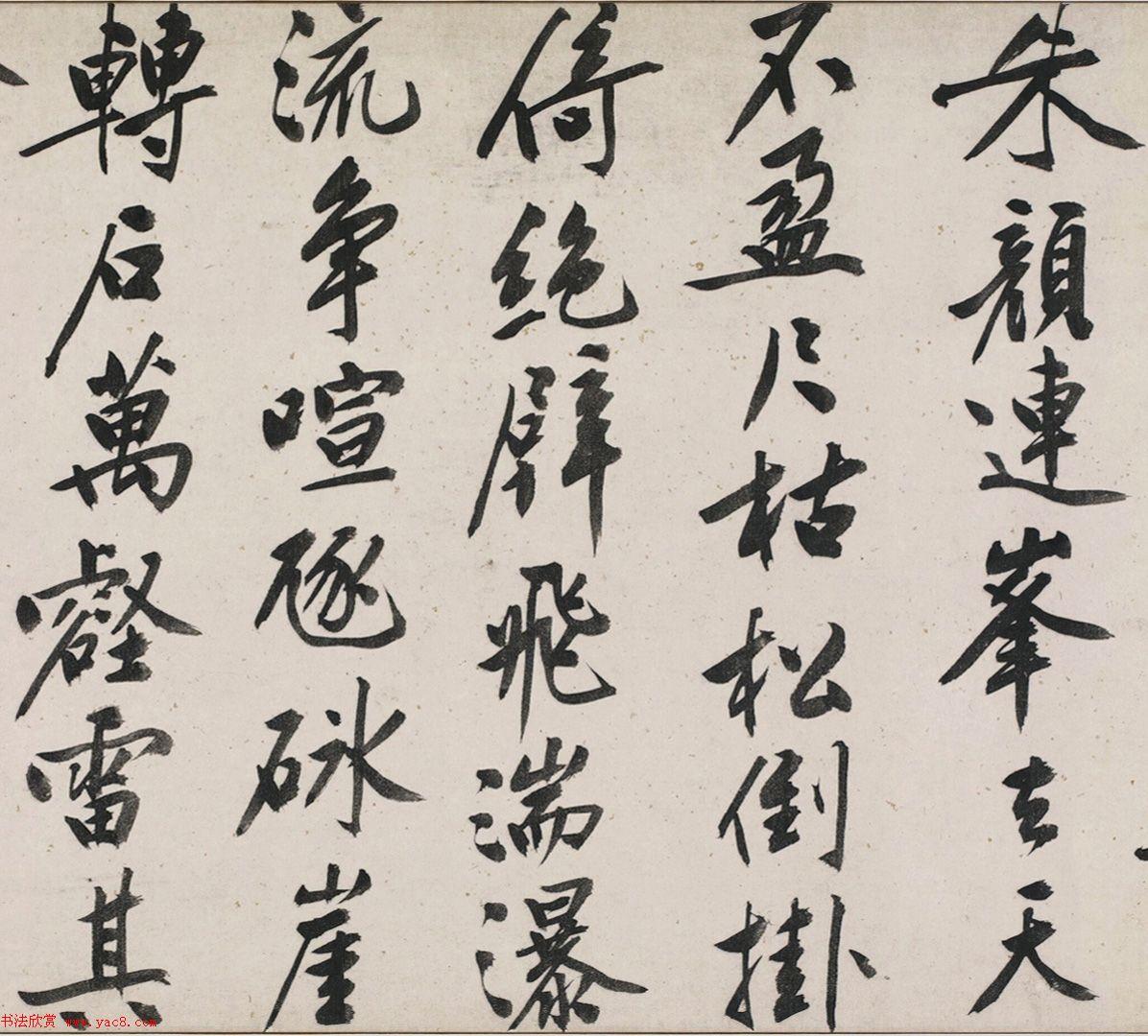 文徵明81岁书法题跋蜀川佳丽图