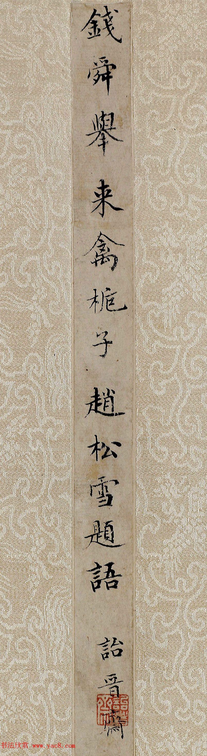成亲王书法题签《赵松雪题语》