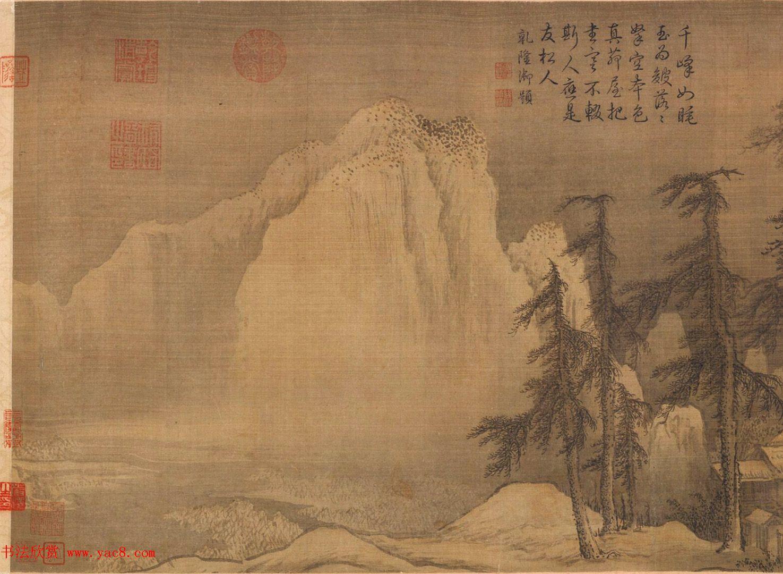 王庭筠、王万庆父子书法《题风雪杉松图》
