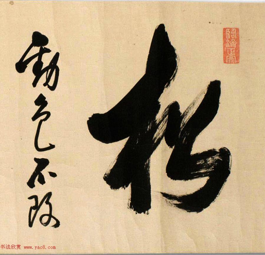 渡日高僧黄檗悦山书法墨迹