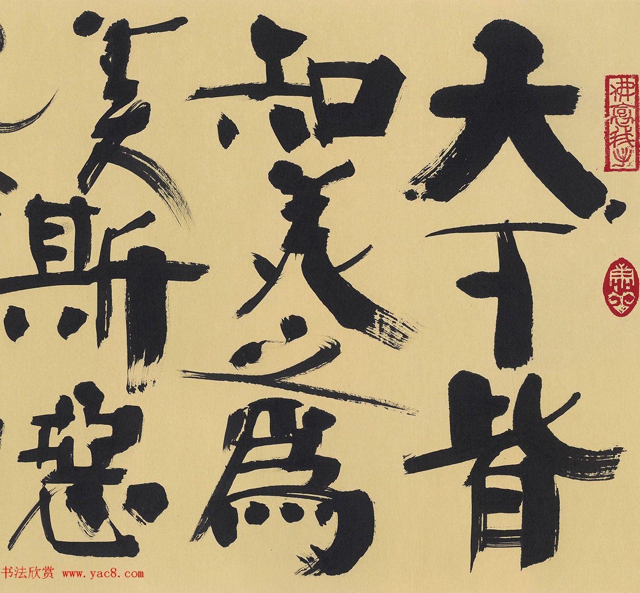 韩美林书法《老子第二章》