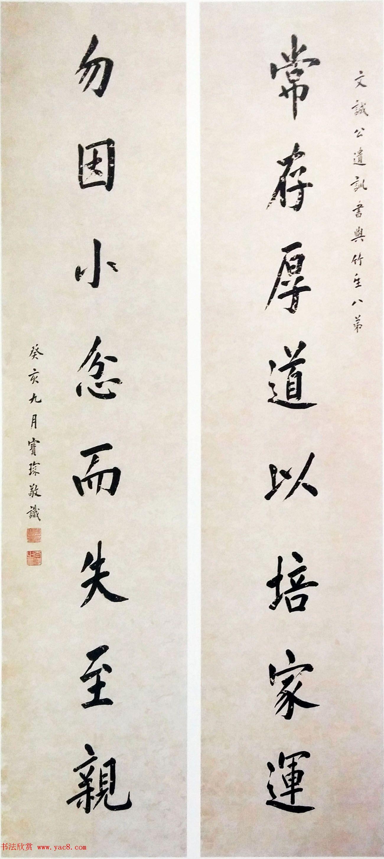 溥仪之师陈宝琛书法墨迹