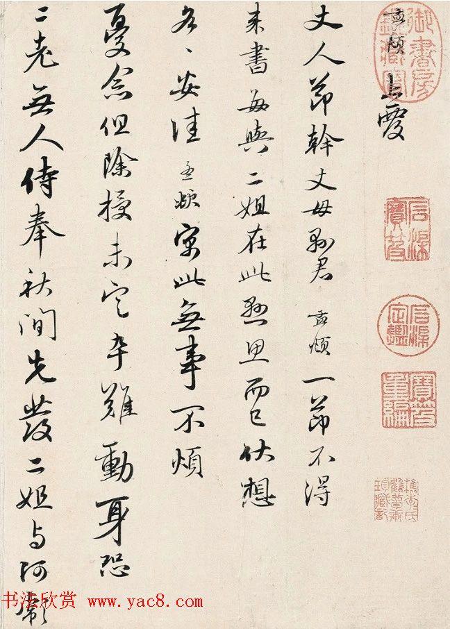 赵孟頫38岁行书《致丈人节干札》