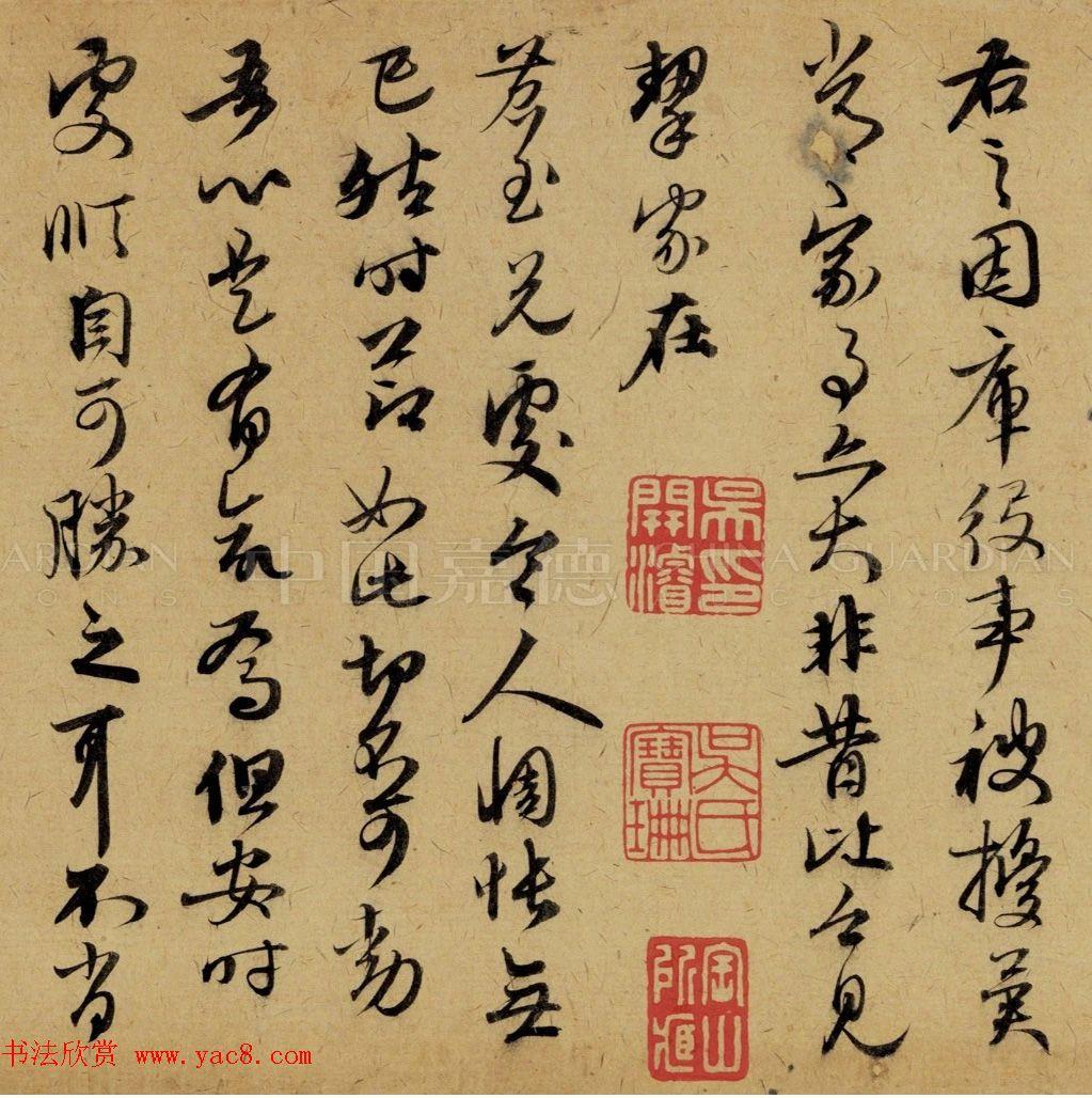 赵孟頫早年书法手卷《致郭右之二帖卷》