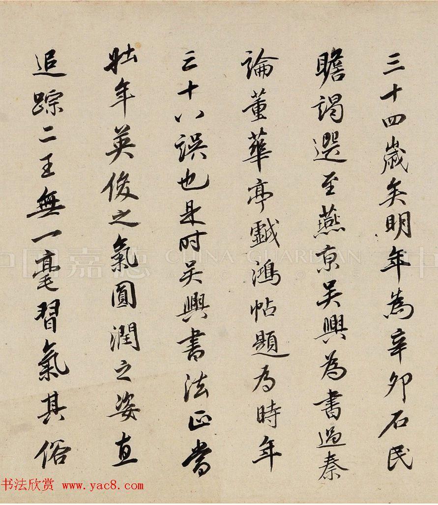 清代王鸿绪鉴藏并跋赵孟頫《致郭右之二帖卷》