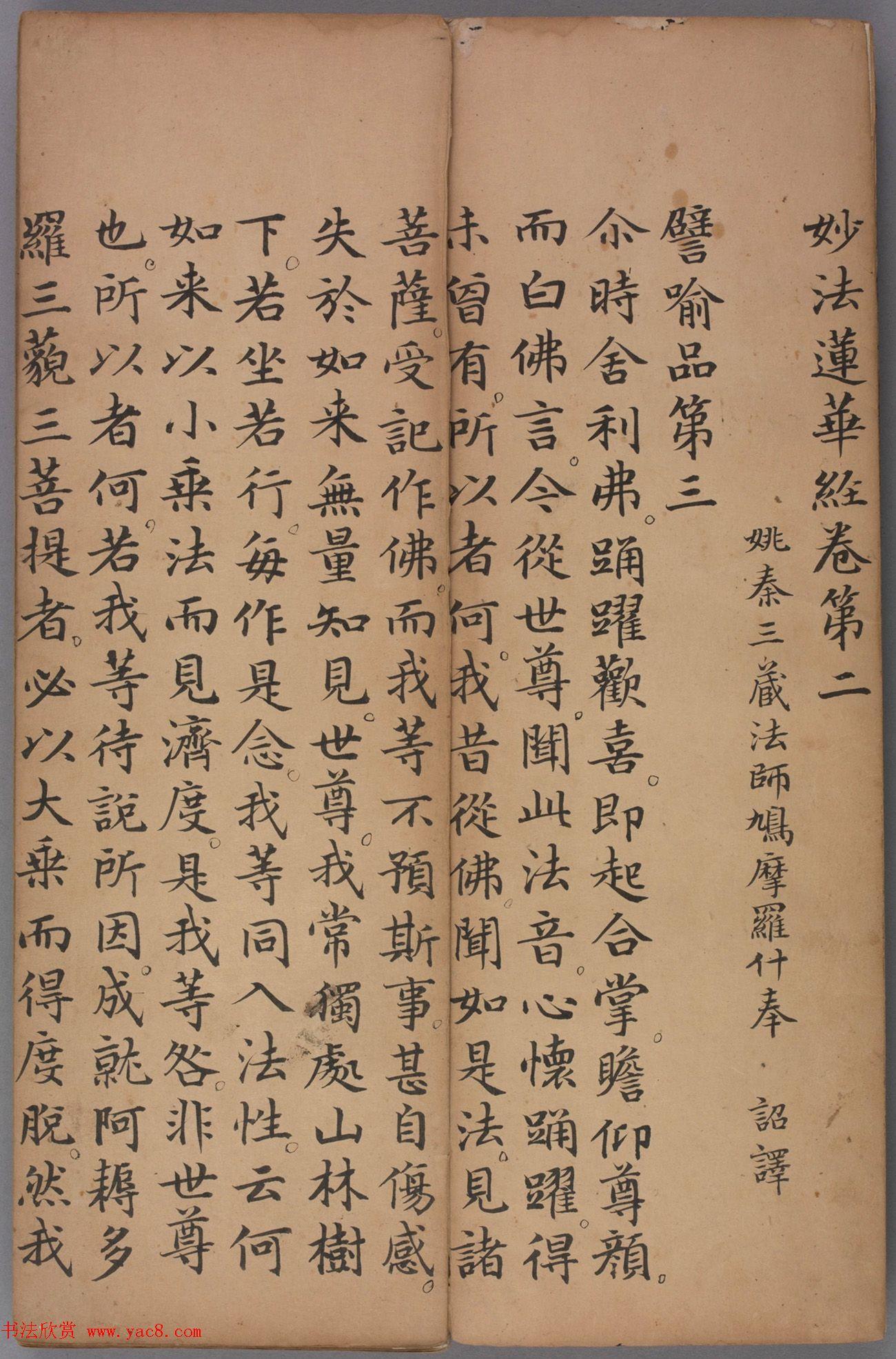 赵孟頖、赵由宸楷书《妙法莲花经册》