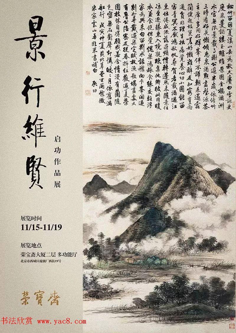 """""""景行维贤·启功作品展""""字画欣赏"""