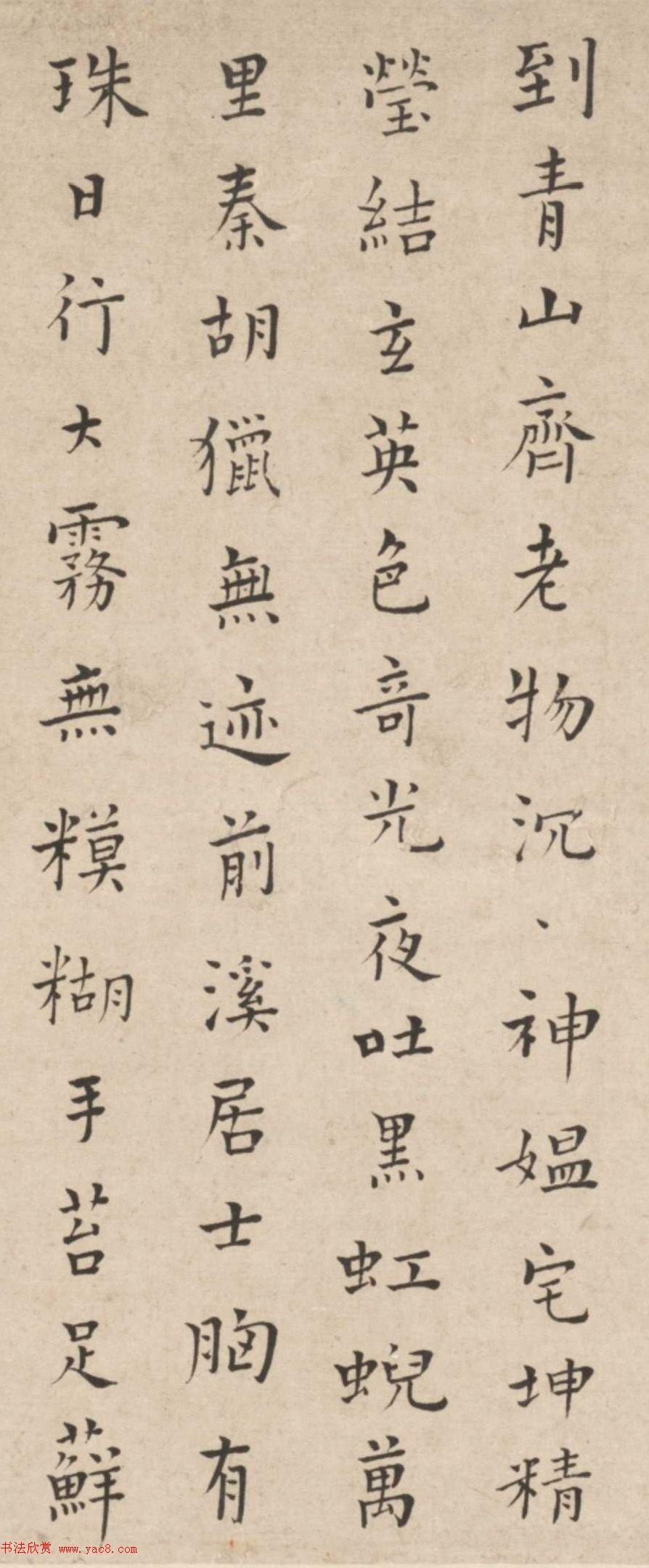 清代端木国瑚楷书汉砖研歌卷
