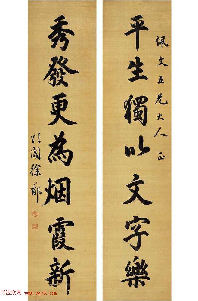 状元徐郙书法作品欣赏