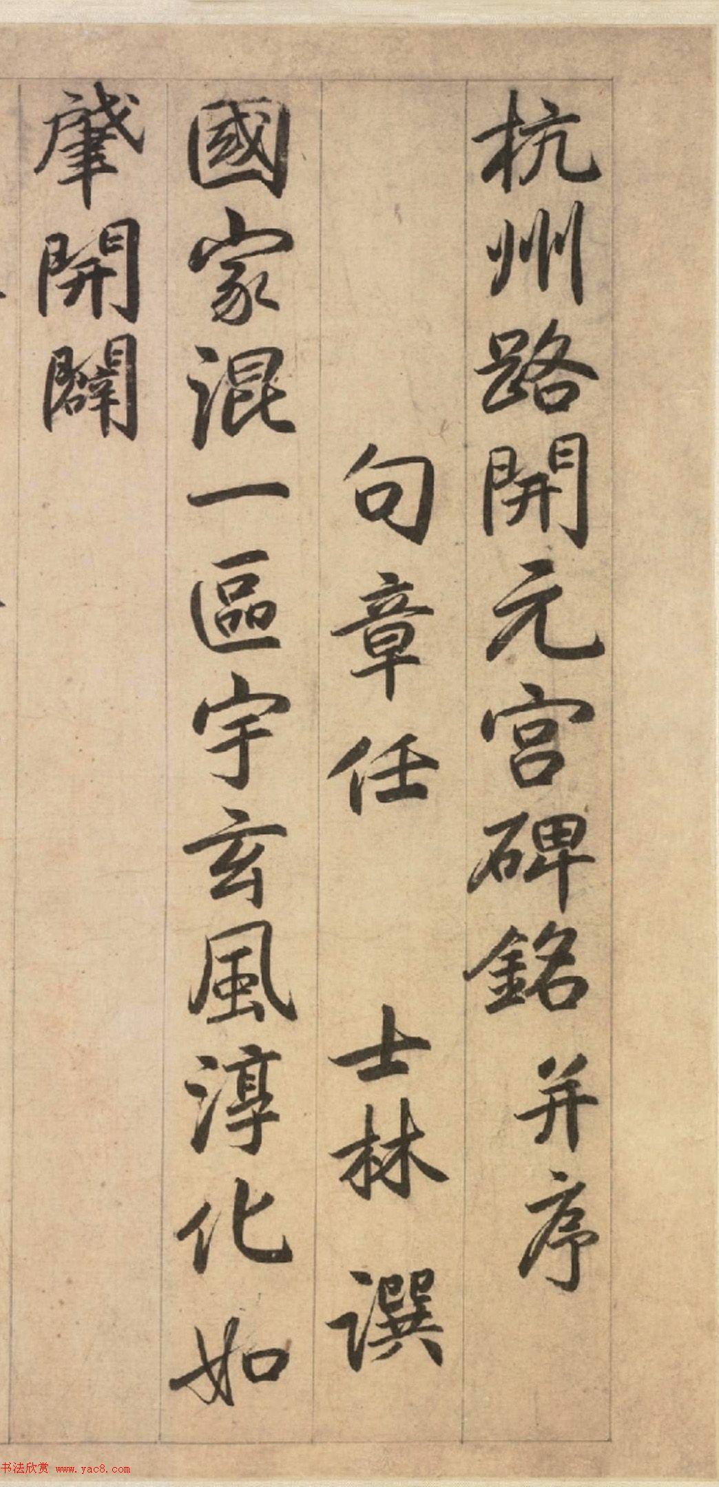 元代行书《杭州路开元宫碑铭》