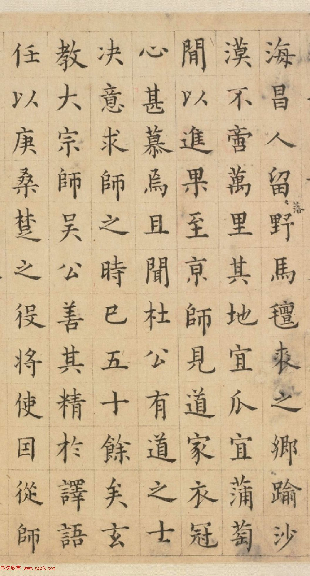 元代楷书《广莫子周君碣》