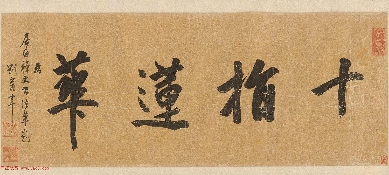 状元刘若宰行书《居白禅师送行诗卷》