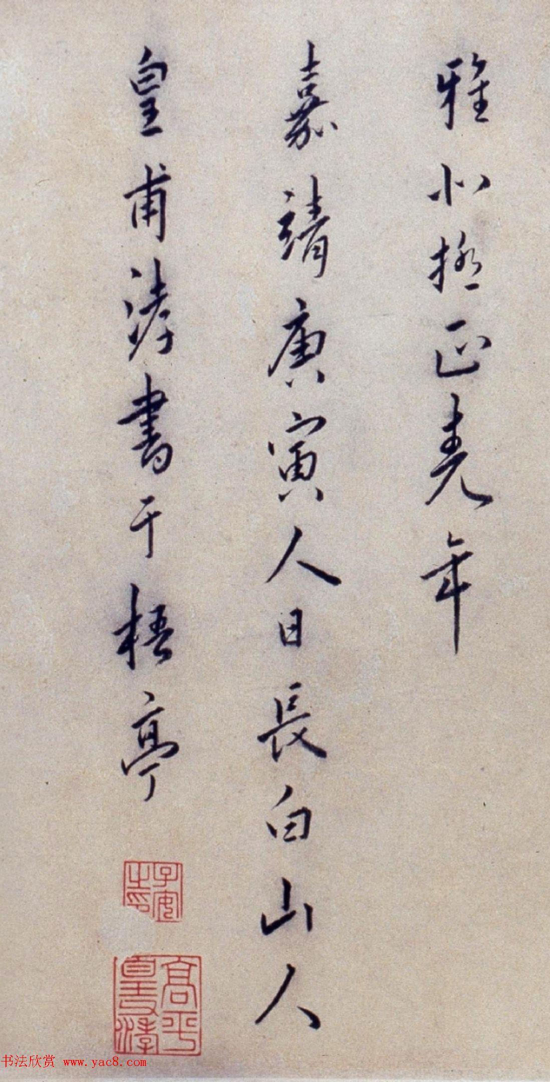 """明代""""皇甫四杰""""行书联璧诗卷"""