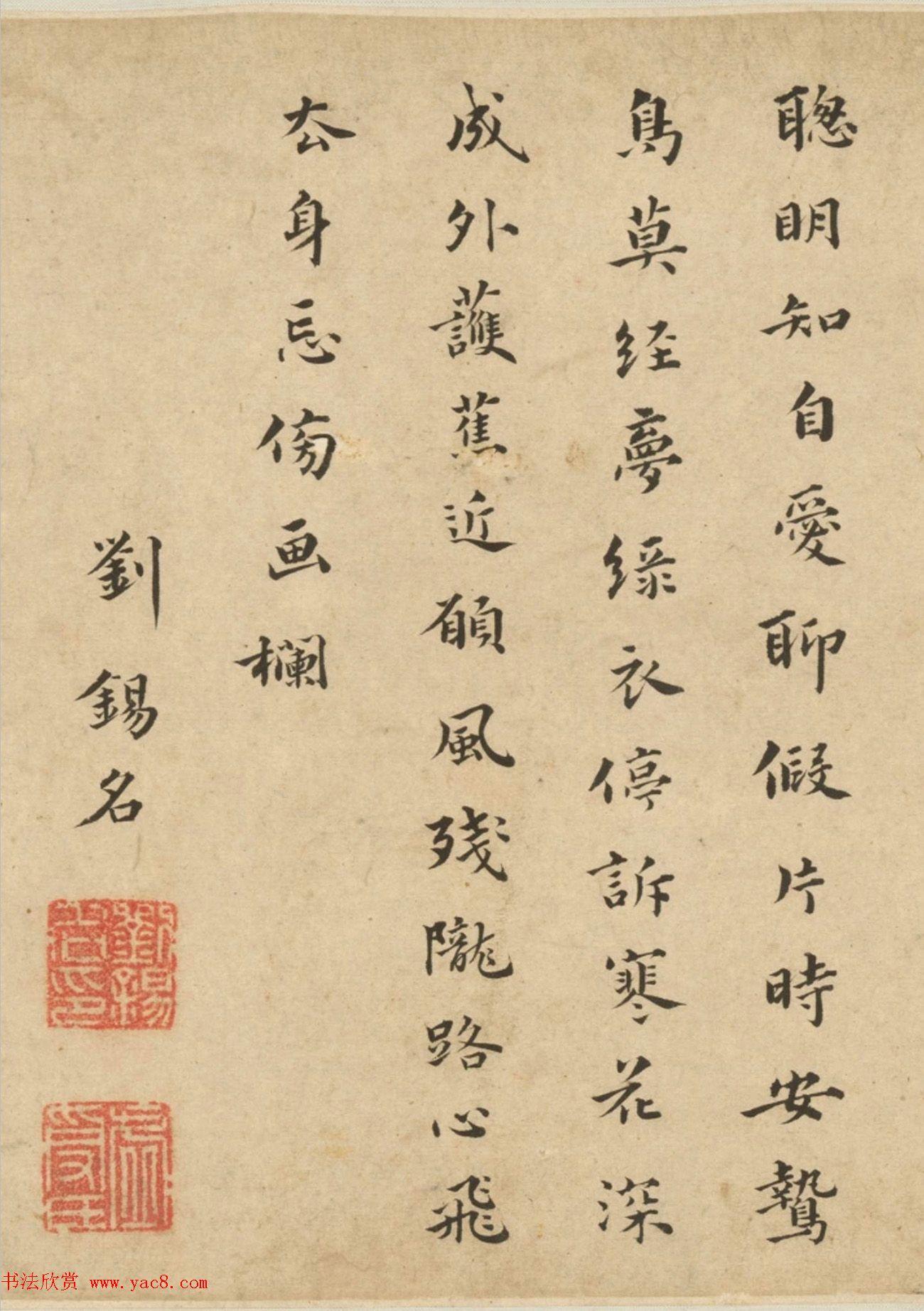 明十六家行书诗卷《睡鹦鹉》