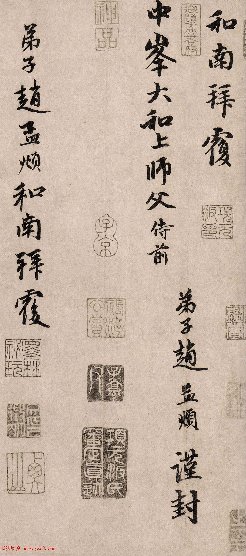赵孟頫行书《如在醉梦帖》