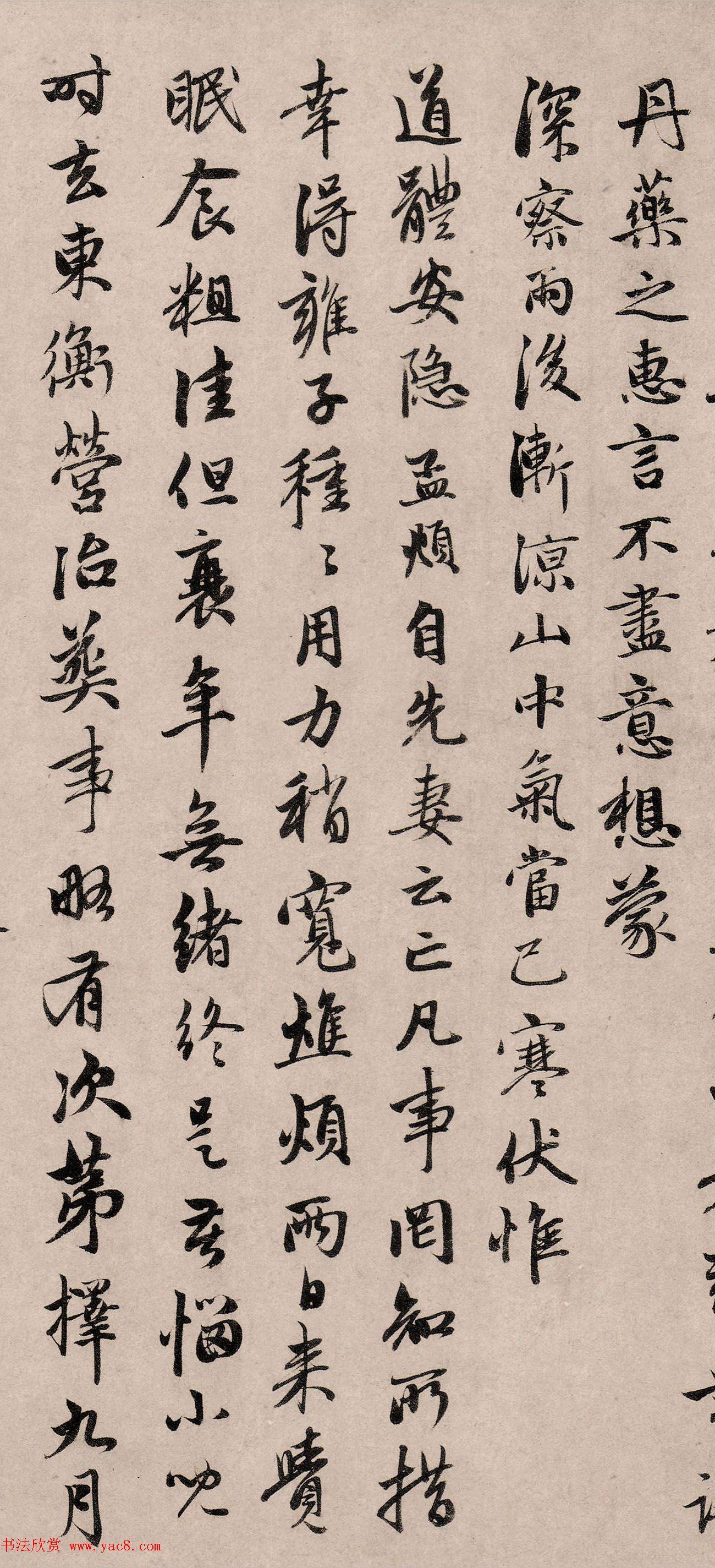 赵孟頫66岁行书《丹药帖》